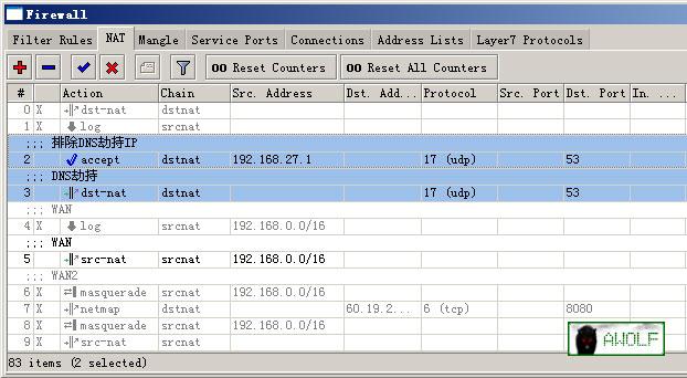 排除DNS劫持
